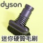 Dyson 戴森原廠迷你硬質毛刷、硬漬刷頭 Stiff Bristle Brush【Part No.912699-01】